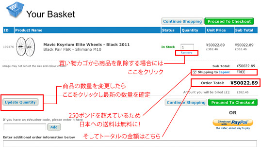 Chain Reaction Cyclesのショッピングバスケット(買い物カゴ)の画面