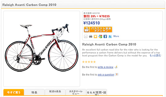 Wiggle上でのRaleigh Avanti Carbon Comp