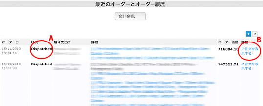 CRCオーダー内容画面