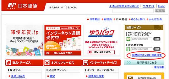 郵便ホームページ画面