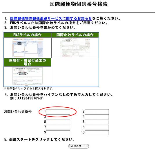 郵便の国際郵便番号検索