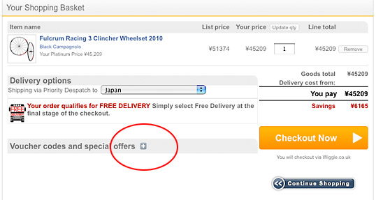 ウィグルのショッピングカート画面