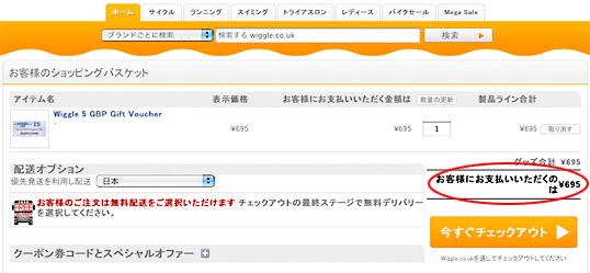Wiggle、円でのショッピングカート画面