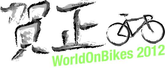 WorldOnBikes新年のご挨拶2012